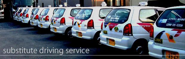茨城県県西地区|八丁タクシー|八丁運転代行
